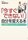 「「今すぐできない!」自分を変える本」斎藤 茂太