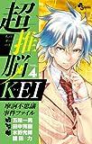 超推脳 KEI ~摩訶不思議事件ファイル~ 4 (少年サンデーコミックス)