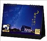 星空の夜に 2018年 カレンダー 卓上 両面仕様 G-6 (使用サイズ 142×182mm)