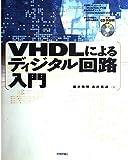 VHDLによるディジタル回路入門