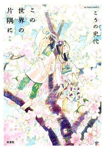 この世界の片隅に(後編) (アクションコミックス) [コミック] / こうの 史代 (著); 双葉社 (刊)