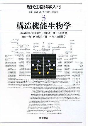 構造機能生物学 (現代生物科学入門 第3巻)の詳細を見る