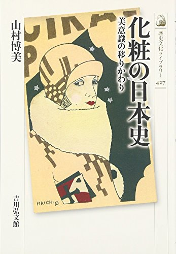 化粧の日本史: 美意識の移りかわり (歴史文化ライブラリー)