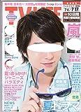テレビライフ首都圏版 2015年 7/17 号 [雑誌]