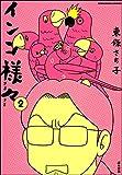 インコ様々 (2) (ぶんか社コミックス)