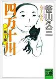 四万十川―あつよしの夏 (河出文庫―BUNGEI Collection) 画像