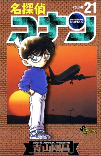 名探偵コナン(21) (少年サンデーコミックス)