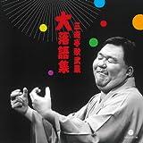 """三遊亭歌武蔵""""大""""落語集 らくだ/強情灸"""
