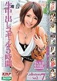 生中出しコギャル5時間Collectors7 Vol.2 / BAZOOKA(バズーカ) [DVD]