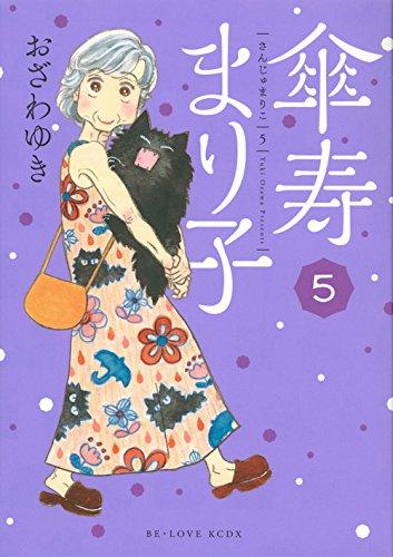 傘寿まり子(5) (KCデラックス BE LOVE)の詳細を見る