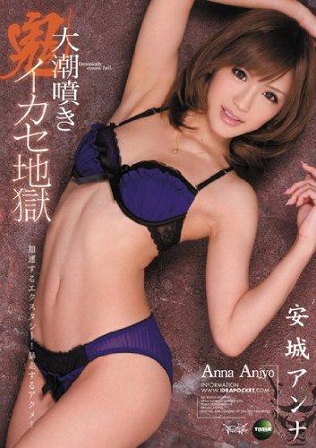 安城アンナ(AV女優)
