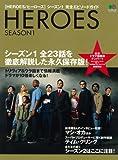HEROES シーズン1 完全エピソードガイド