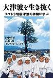 大津波を生き抜く スマトラ地震津波の体験に学ぶ