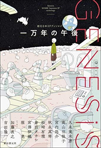 Genesis 一万年の午後 創元日本SFアンソロジーの詳細を見る