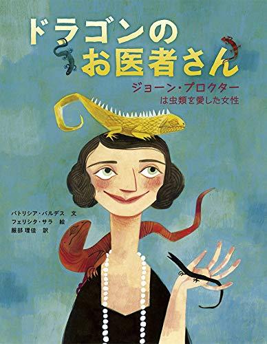 ドラゴンのお医者さん ジョーン・プロクター は虫類を愛した女性 (世界をみちびいた知られざる女性たち (1))