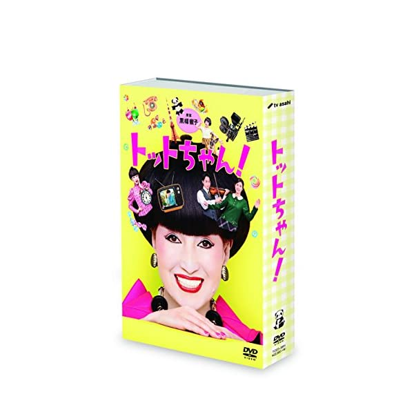 トットちゃん! DVD-BOXの紹介画像2