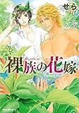 裸族の花嫁 (ビーボーイコミックスデラックス)
