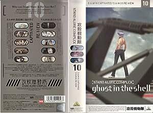 攻殻機動隊 STAND ALONE COMPLEX 10 [VHS]