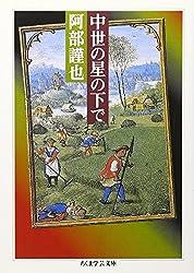 中世の星の下で (ちくま学芸文庫)