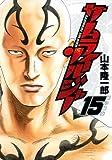 サムライソルジャー 15 (ヤングジャンプコミックス)