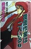 覆面作家は二人いる / 北村 薫 のシリーズ情報を見る