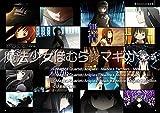 魔法少女ほむら☆マギカ×ぴあ (ぴあMOOK) 画像