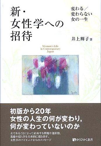 新・女性学への招待 -- 変わる/変わらない 女の一生 (有斐閣選書)