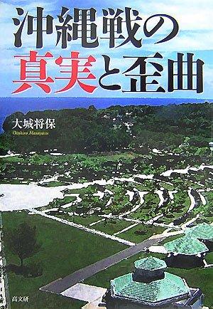 沖縄戦の真実と歪曲