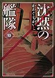 新装版 沈黙の艦隊(13) (KCデラックス モーニング)