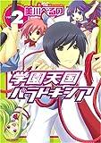学園天国パラドキシア 2巻 (IDコミックス REXコミックス)