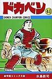 ドカベン (40) (少年チャンピオン・コミックス)