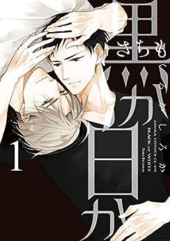 [さちも]の黒か白か 第1巻 (あすかコミックスCL-DX)