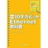 改訂版 10ギガビットEthernet教科書 (インプレス標準教科書シリーズ)