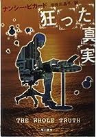 狂った真実 (ハヤカワ・ミステリ文庫)