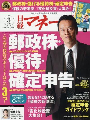 日経マネー 2016年 03 月号 [雑誌]の詳細を見る