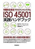 労働安全衛生マネジメントシステム ISO45001 実践ハンドブック