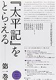 『太平記』をとらえる 第一巻 (1)