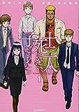十二人の死にたい子どもたち / 熊倉 隆敏 のシリーズ情報を見る