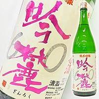 亀泉酒造 純米吟醸 吟麓(ぎんろく) 60 無濾過生原酒  1800ml
