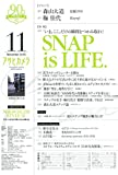 アサヒカメラ 2016年 11 月号 [雑誌] 画像