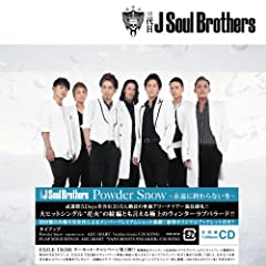 FLAP YOUR WINGS♪三代目 J Soul BrothersのCDジャケット