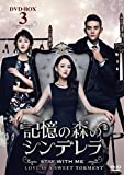 記憶の森のシンデレラ~STAY WITH ME~ DVD-BOX3[DVD]