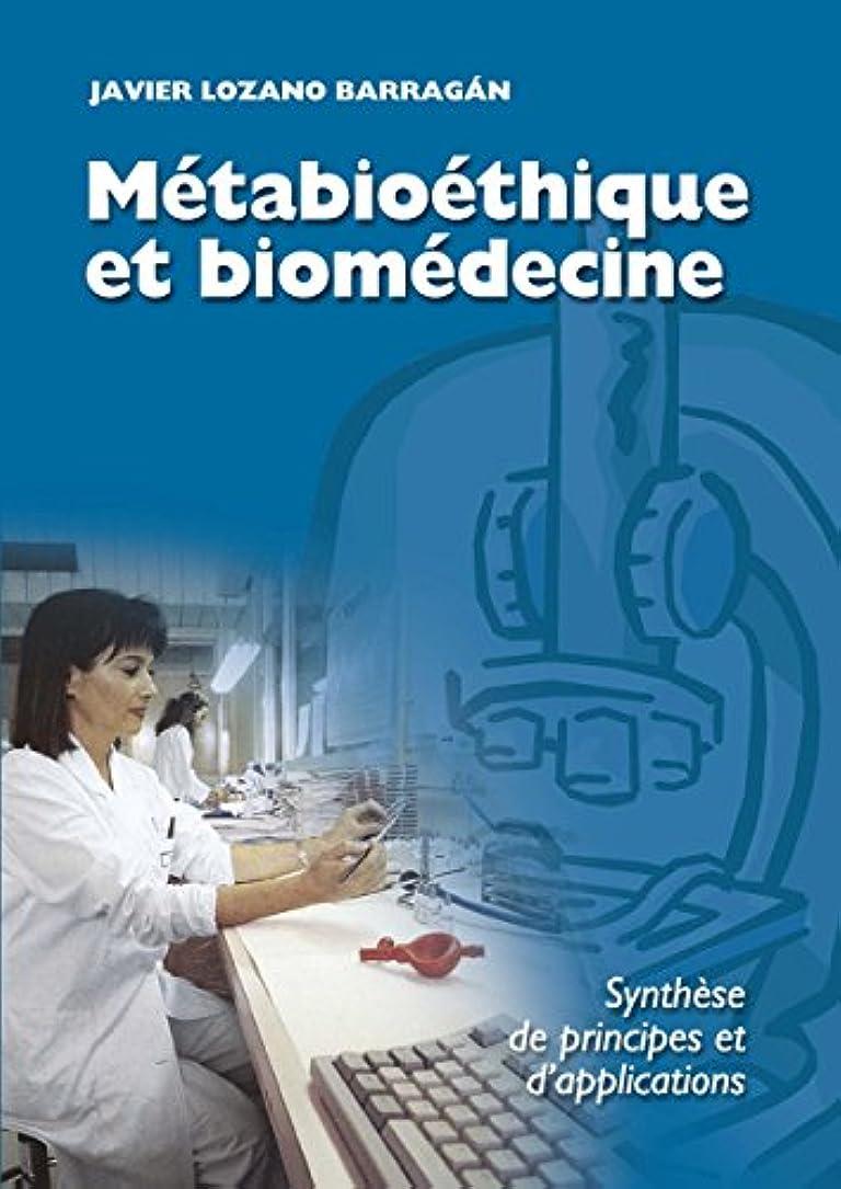 クスクスグリット華氏Métabioéthique et biomédecine: Synthèse de principes et d'applications (French Edition)