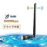 600Mbps 無線lan 子機 usb wifi 無線 ラン子機 アンテナ 親機 無線LANアダプタ 11ac デュアルバンド 高速通信 内蔵ハイパワー 5.8GHz帯(433.3Mbps)/2.4 GHz帯(150Mbps)802.11ac技術 Windows10/8/7/XP/Mac対応(ドライブ不要)