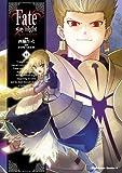 Fate/stay night(15)<Fate/stay night> (角川コミックス・エース)