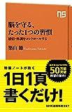 脳を守る、たった1つの習慣―感情・体調をコントロールする (NHK出版新書 557)