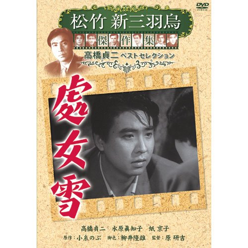 處女雪 松竹新三羽烏傑作集 SYK-143 [DVD]