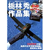 3DCG(61) 栃林秀3作品集 (双葉社スーパームック)