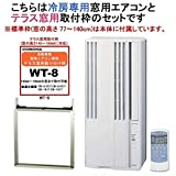 コロナ 窓用エアコン(冷房専用・おもに4~6畳用 シェルホワイト)CORONA CW-1617-WSとテラス窓用取り付け枠 WT-8 セット