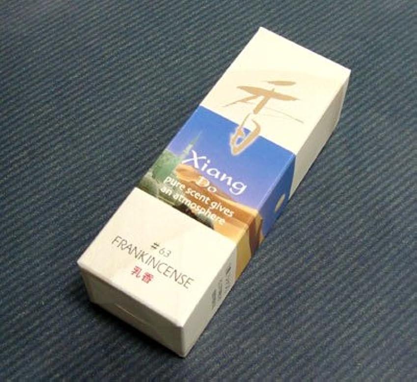 歯科の嫌がる作り乳香の香りです 松栄堂【Xiang Do フランクインセンス】スティック 【お香】